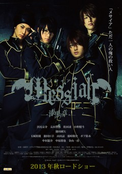 Messiah -Shikkoku no Fumi-