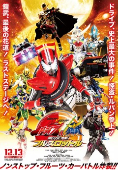Kamen Rider × Kamen Rider Drive & Gaim Movie Taisen Full Throttle