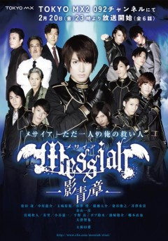Messiah -Eisei no Fumi-