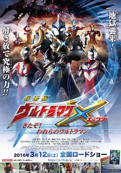 Ultraman X: Kitazo! Warera no Ultraman
