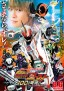 Kamen Rider Ghost: 100 no Me Tamashī to Ghost Unmei no Shunkan