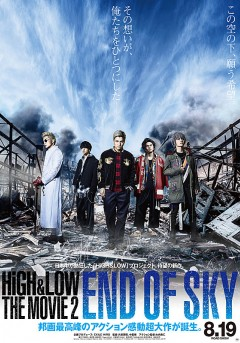 High & Low: The Movie 2: End of Sky