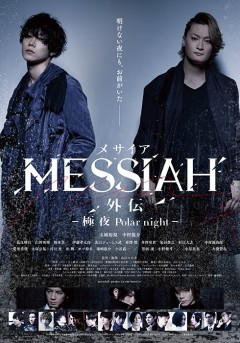 Messiah Gaiden -Goku Yoru Polar Night‐