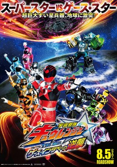 Uchū Sentai Kyūranger The Movie : Gueath Indabe no Gyakushu