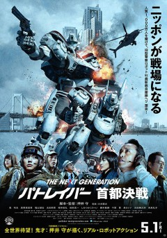 The Next Generation -Patlabor- Shuto Kessen