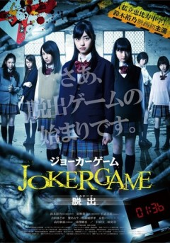 Joker Game ~Escape~