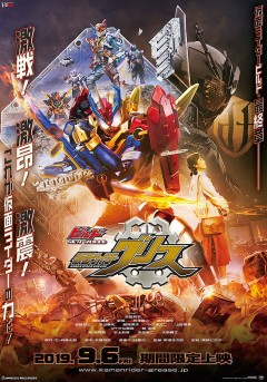 Build New World: Kamen Rider Grease
