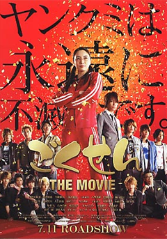 Gokusen : The Movie