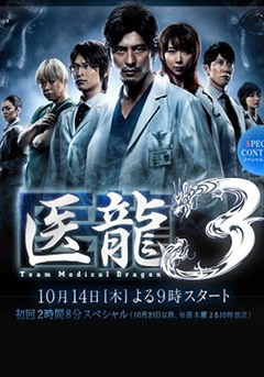 Iryu 3 - Team Medical Dragon