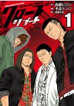 Crows Zero Reboot